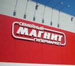 «Магнит» открыл новый гипермаркет в Оренбурге