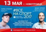 13 мая 2017 года в Новотроицке Оренбургской области пройдет спортивный семейный праздник #ВСЕНАСПОРТ2017